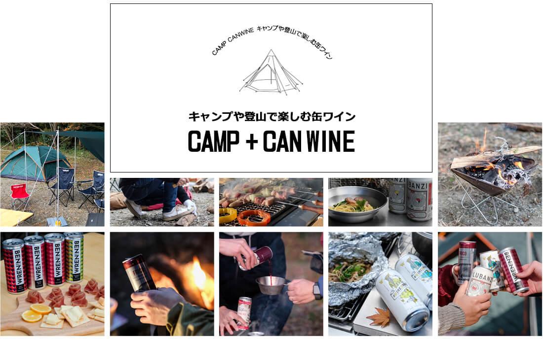 キャンプ・登山に持っていきたい缶ワインの魅力