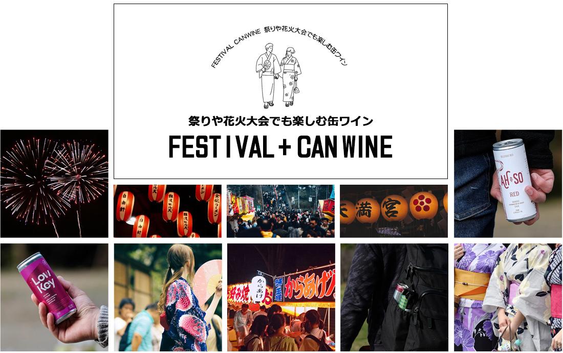 祭りや花火大会でも楽しめる缶ワインの魅力