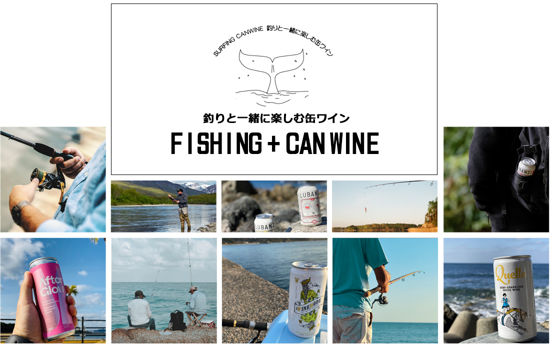 釣りに持っていきたい缶ワインの魅力