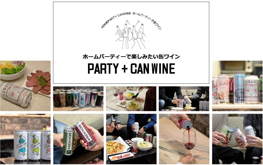 ホームパーティーでも楽しめる缶ワインの魅力