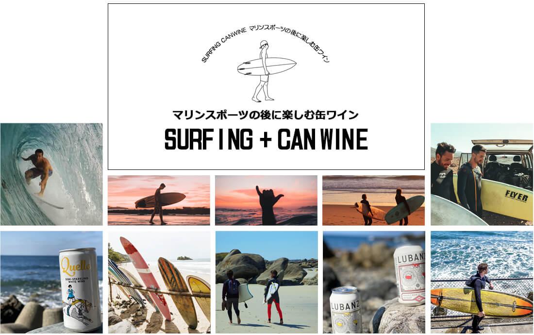 サーフィンの後でも楽しめる缶ワインの魅力