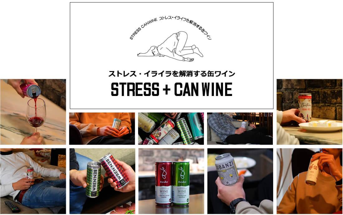 イライラ・ストレスを解消する缶ワインの魅力
