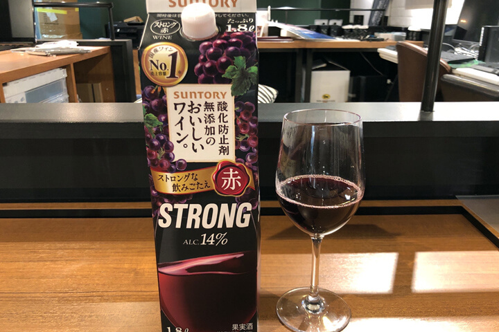ストロングワインを注いですぐの状態